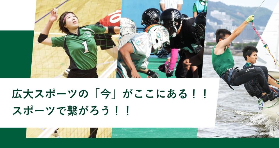 広大スポーツの「今」がここにある!!スポーツで繋がろう!!