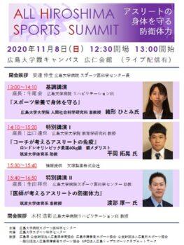 【スポーツ医科学センター共催】ALL HIROSHIMA SPORTS SUMMITを開催します