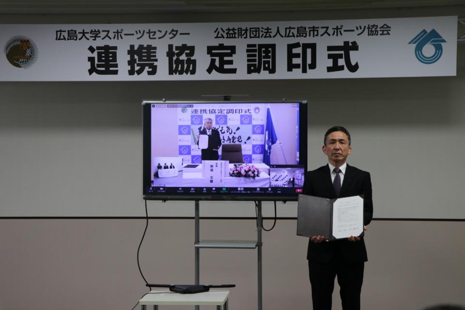 広島⼤学スポーツセンターが公益財団法⼈広島市スポーツ協会と連携協定を締結しました