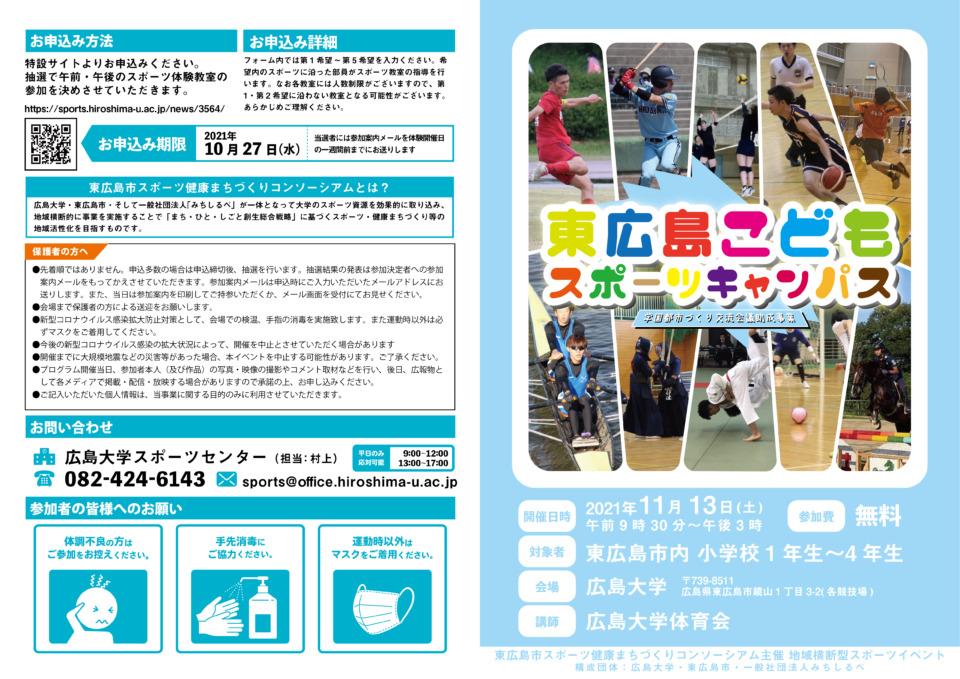 東広島こどもスポーツキャンパスを実施します!!